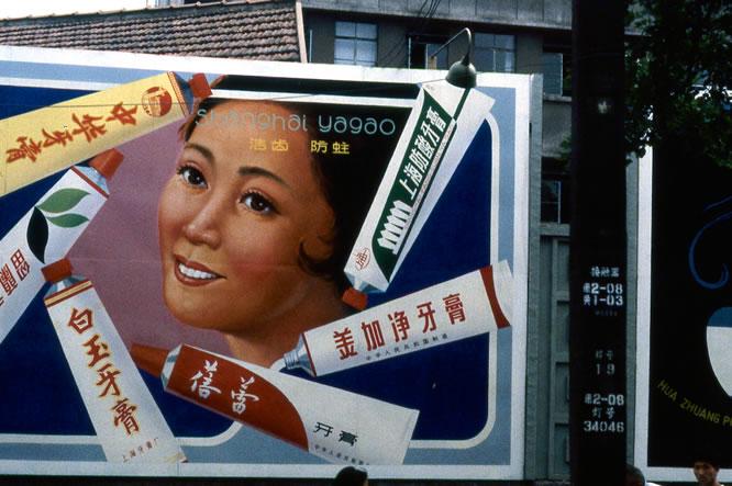 老照片:1979年,上海牙膏厂旗下几个品牌的广告牌,这里面有些品牌大家一定都很熟悉。