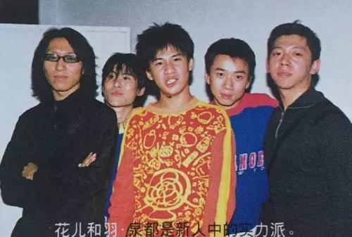 老照片:陈羽凡、胡海泉、大张伟等