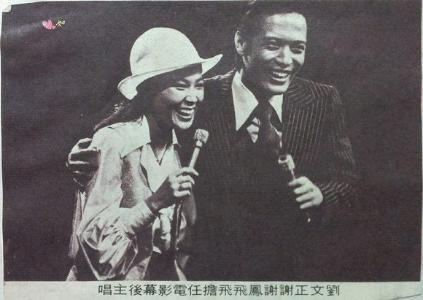 老照片:凤飞飞和刘文正,你听过他俩的歌吗?